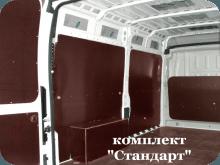 Обшивка фургона комплект Стандарт