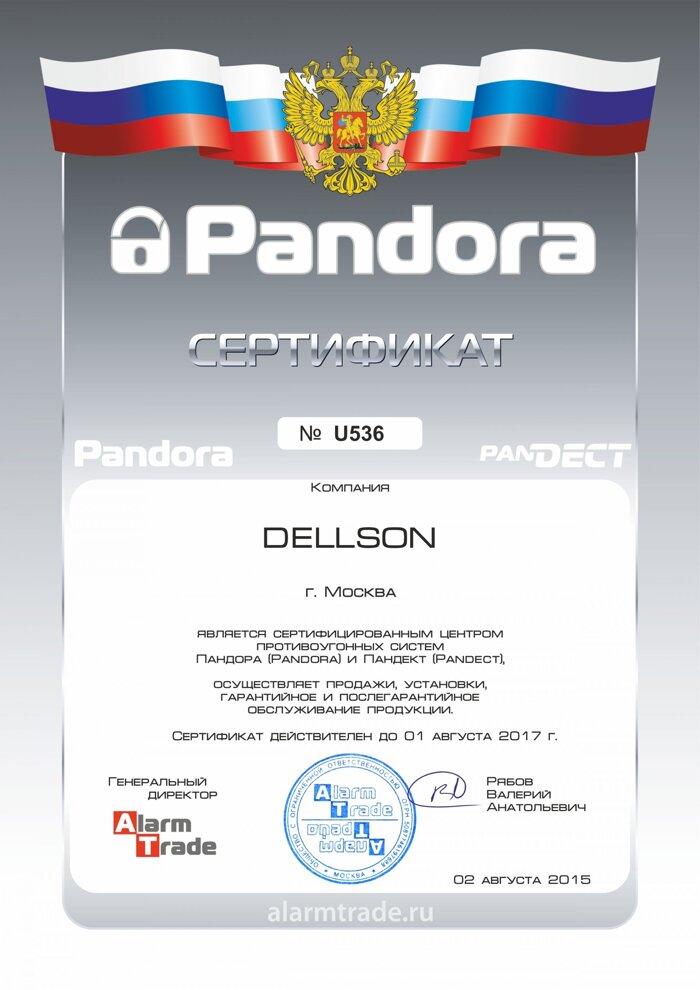 Сертификаты - фото Pandora - установочный центр