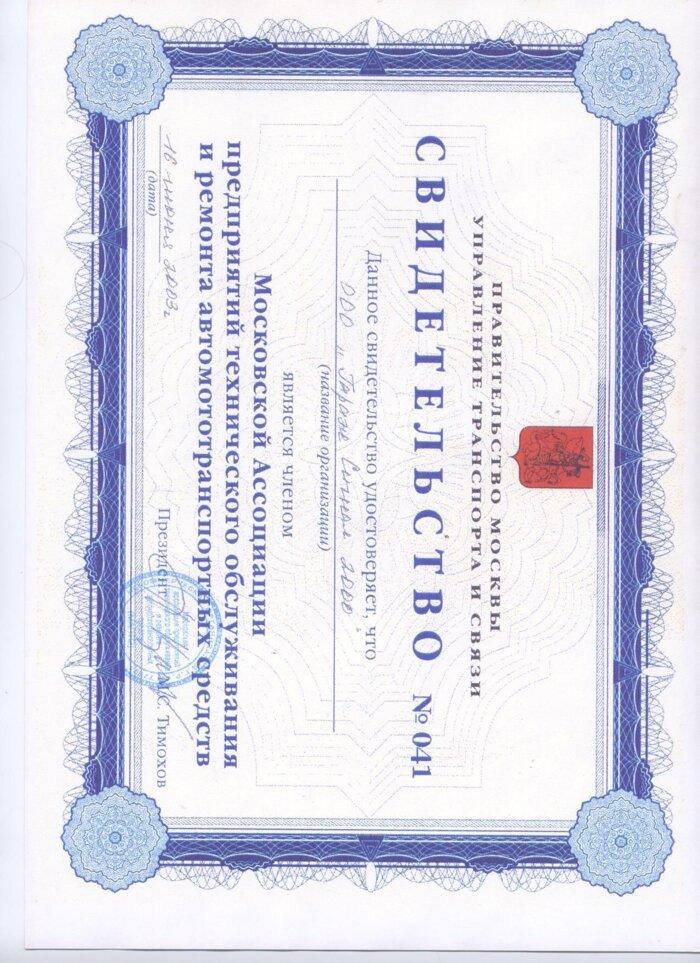 Сертификат МАПТО