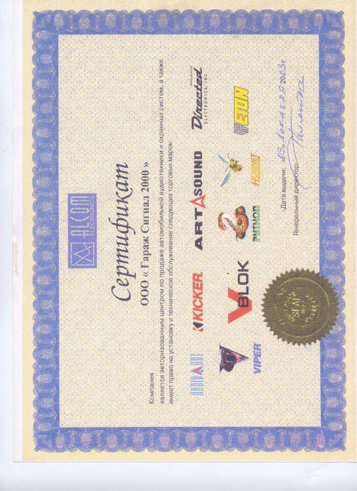 Сертификаты - фото Сертификат ALCOM