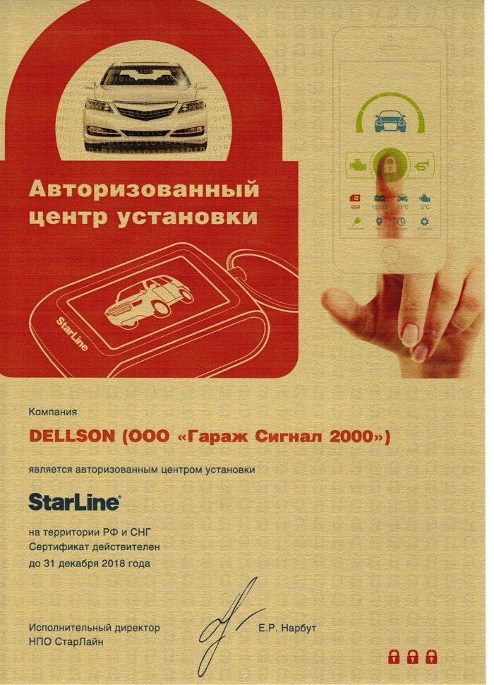 Сертификаты - фото Сертификат StarLine