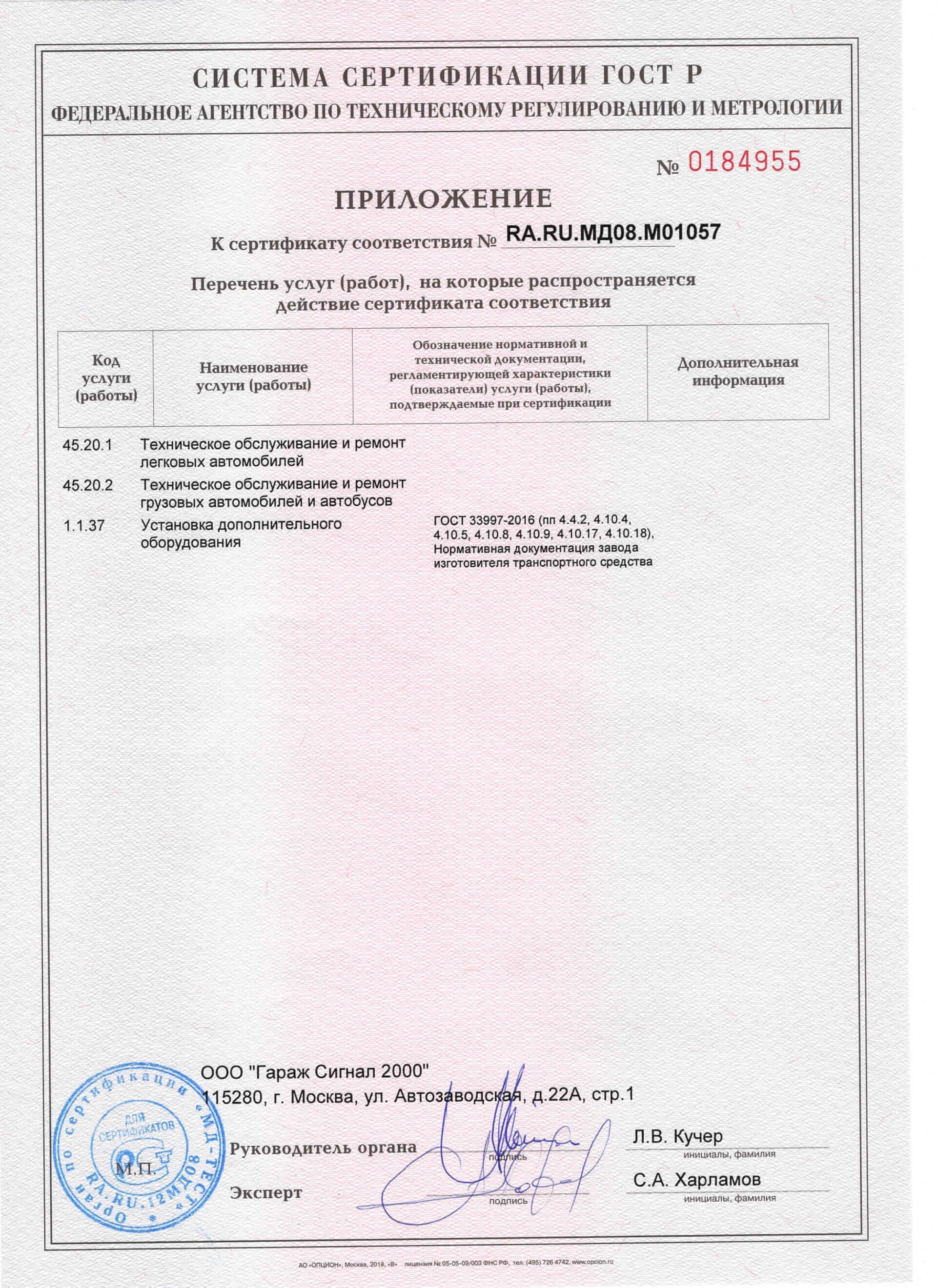 Сертификаты - фото pic_f4d68928b62c18d066c5ab8c817833ca_1920x9000_1.jpg