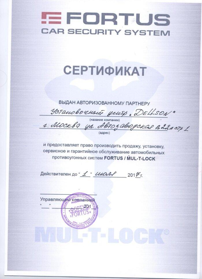Сертификаты - фото Сертификат FORTUS