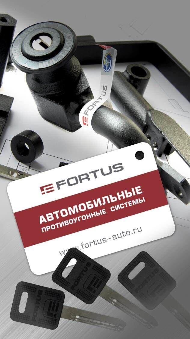 Безштыревой замок рулевого вала FORTUS - фото pic_82fb73505b9a7e7_1920x9000_1.jpg
