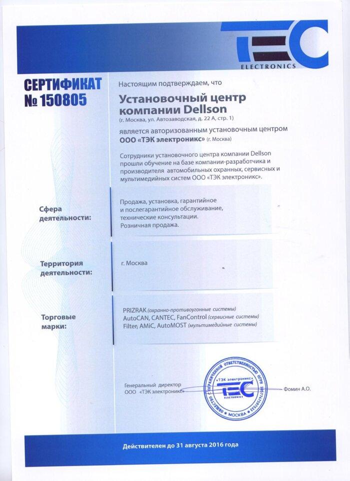 Сертификат Тэк-электроникс