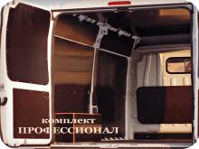 Обшивка цельнометаллического фургона для MB Sprinter Classic - фото Обшивка фургона комплект Профессионал