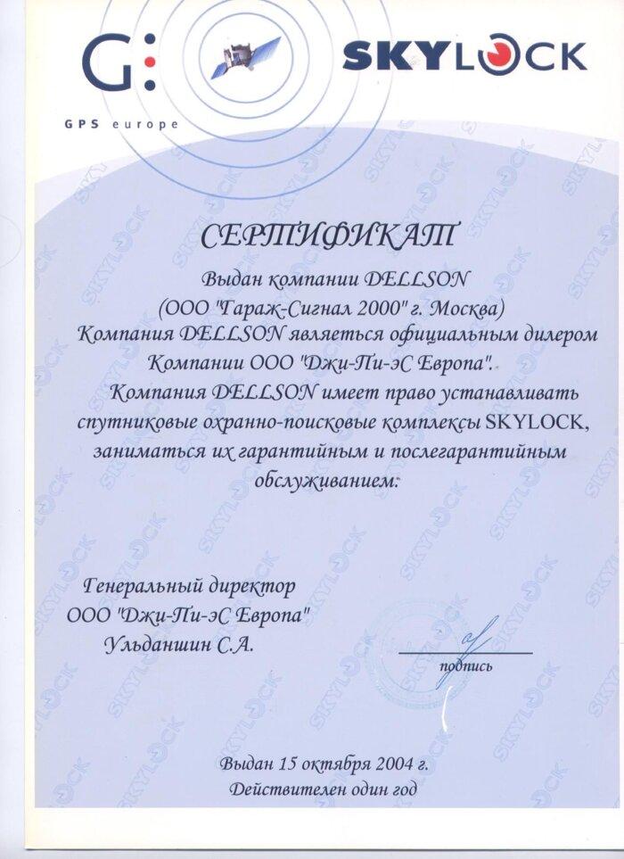 Сертификаты - фото Сертификат SkyLock