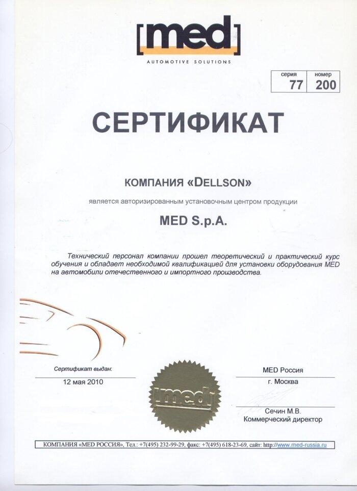 Сертификаты - фото Сертификат MED