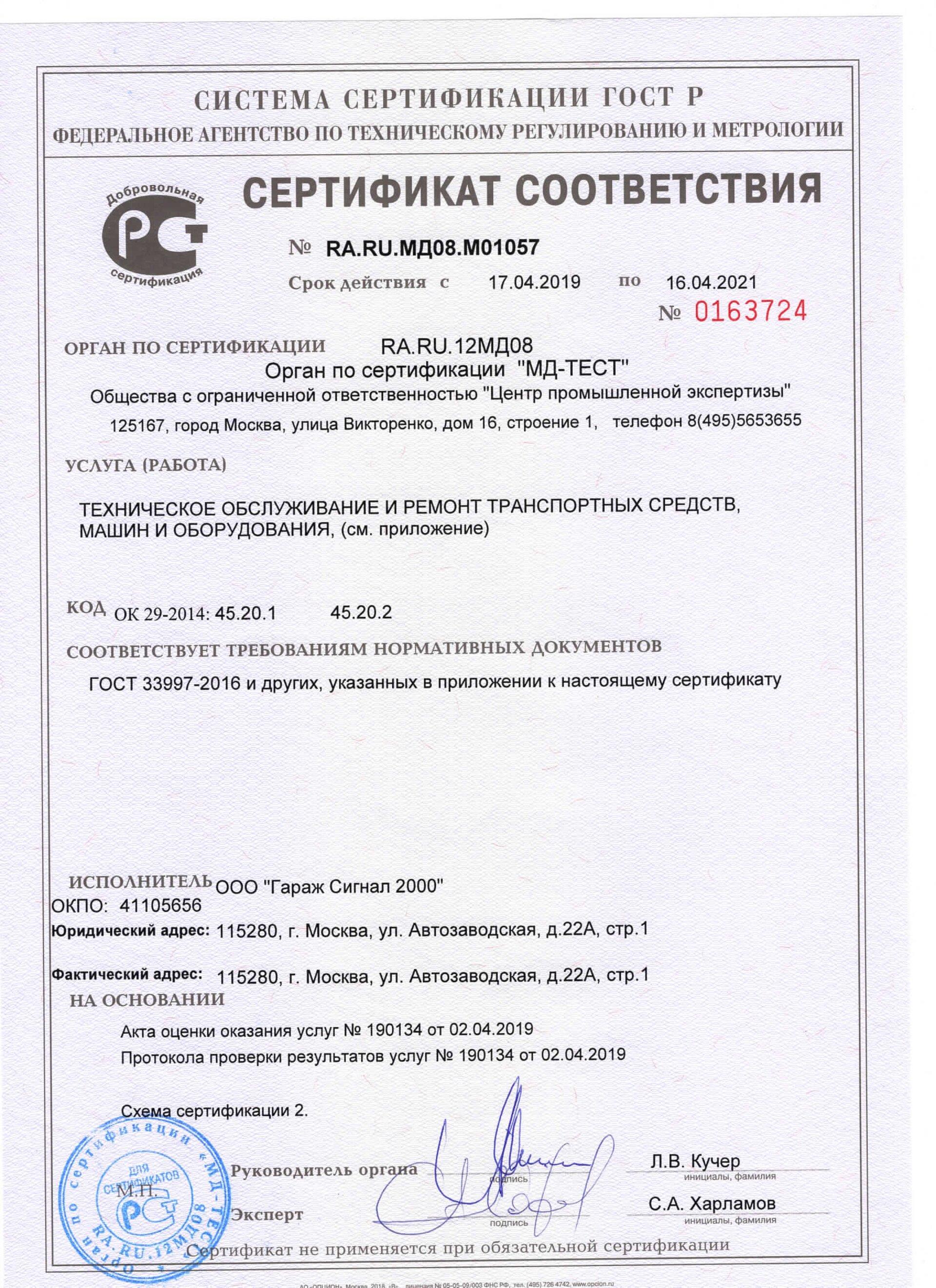 Сертификаты - фото pic_bc07fb9ae711c6dd332507cea58cebe9_1920x9000_1.jpg