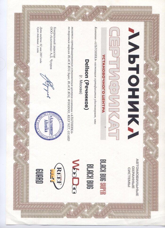 Сертификаты - фото Сертификат Альтоника