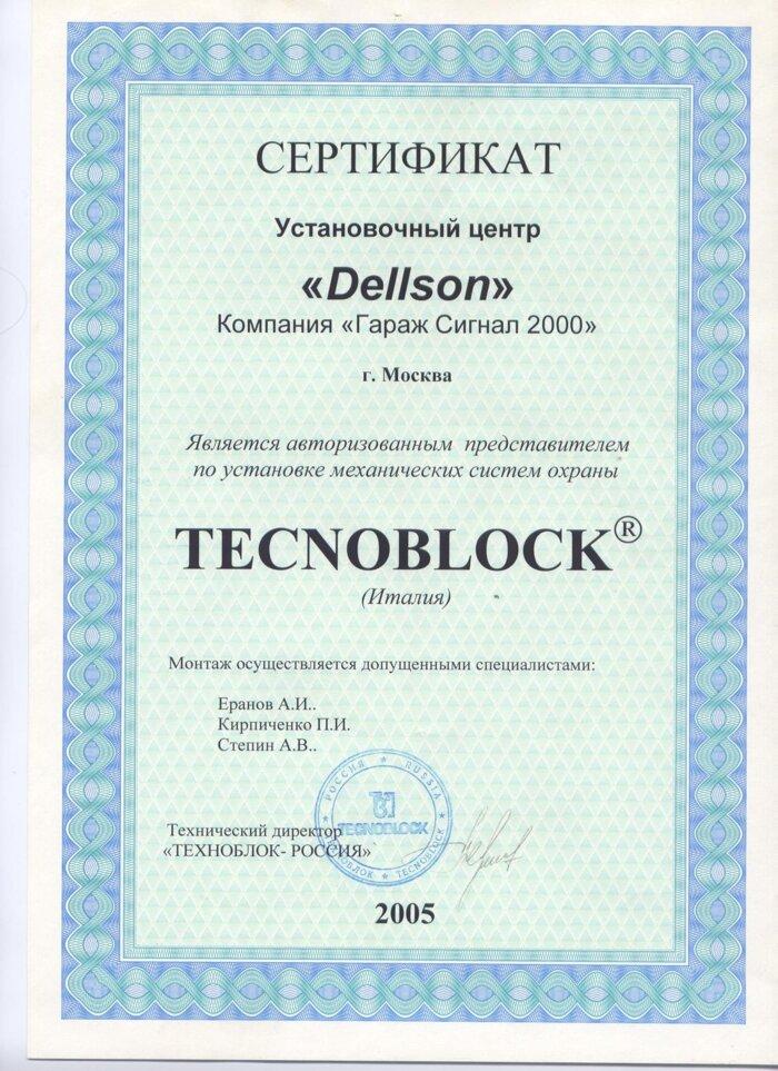 Сертификаты - фото Сертификат TECNOBLOCK