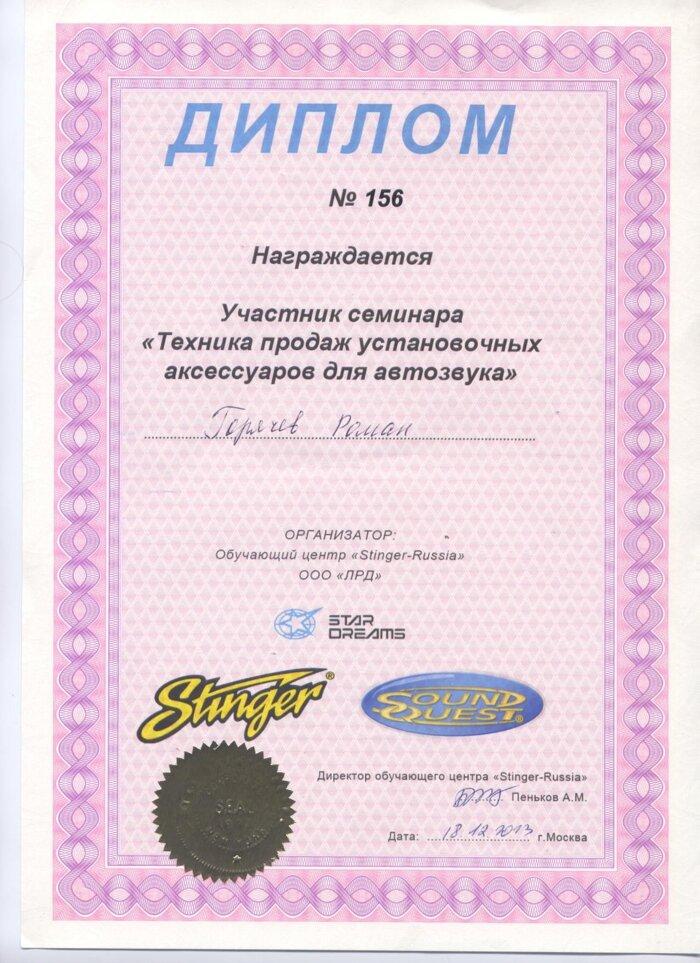 Сертификаты - фото Сертификат Stinger