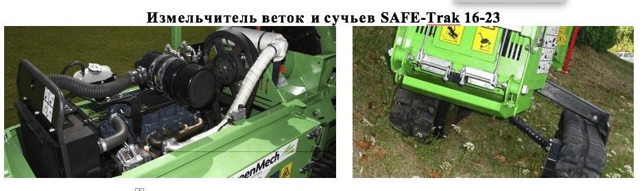 Самоходный измельчитель веток SAFE-Track 16-23 - фото pic_9e592c8ce64f55c7e2581d14257e163a_1920x9000_1.png