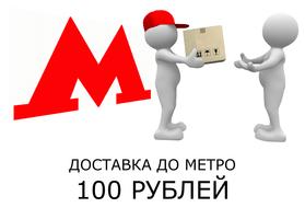 Курьерская доставка к станции метро (Москва)
