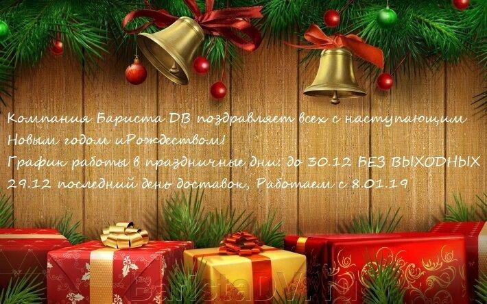 График работы в новогодние праздники - фото pic_efb0391bab19d69ea4be4f6b8fe3c7e1_1920x9000_1.jpg