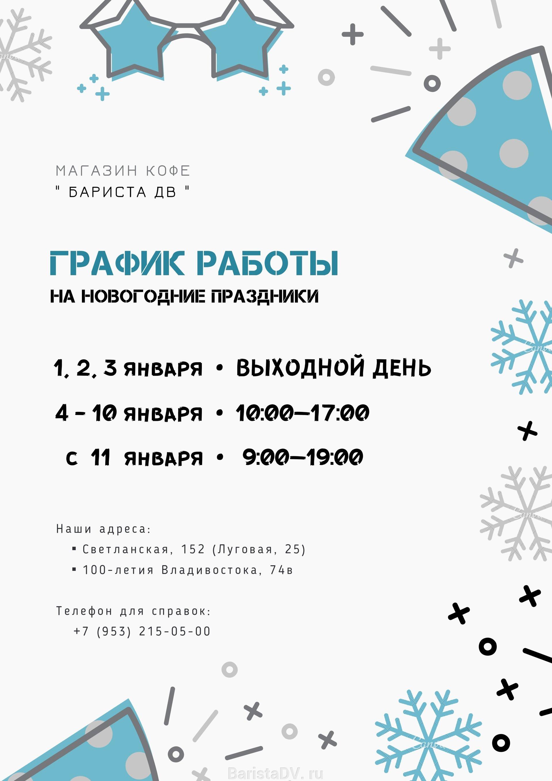 График работы в новогодние праздники 2021 - фото pic_e93880fc935d96bd38cf303e0e076c16_1920x9000_1.jpg