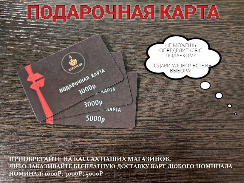 ПОДАРОЧНЫЕ КАРТЫ - фото pic_afbf3eb6e81bdb784be2cd6a833d4431_1920x9000_1.jpg