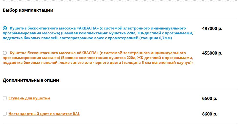 Кушетка бесконтактного гидромассажа АКВАСПА (с системой электронного индивидуального программирования массажа) - фото pic_451943724a245dabe7b9186367e92719_1920x9000_1.png