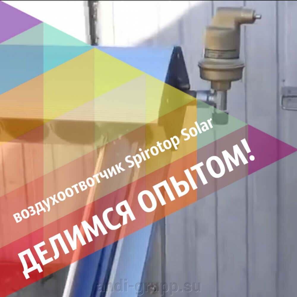 Автоматический воздухоотводчик - фото автоматический воздухоотводчик