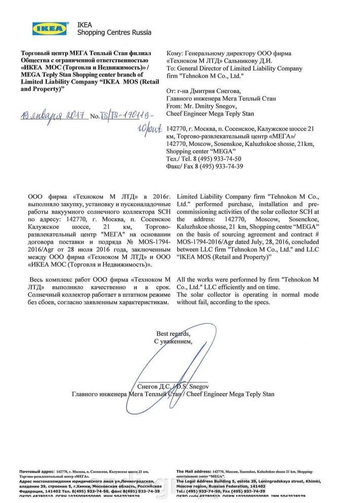 Отзыв о работе солнечной сплит-системы АНДИ Групп