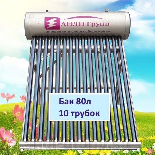 Солнечный водонагреватель XF-II-10-80 Дача-Эконом