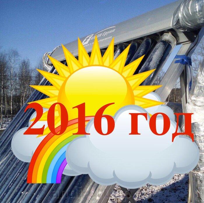 Актуальность солнечного коллектора в Московской области - фото Статистика за 2016 год