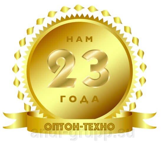 23 года ГК «ОПТОН-ТЕХНО»