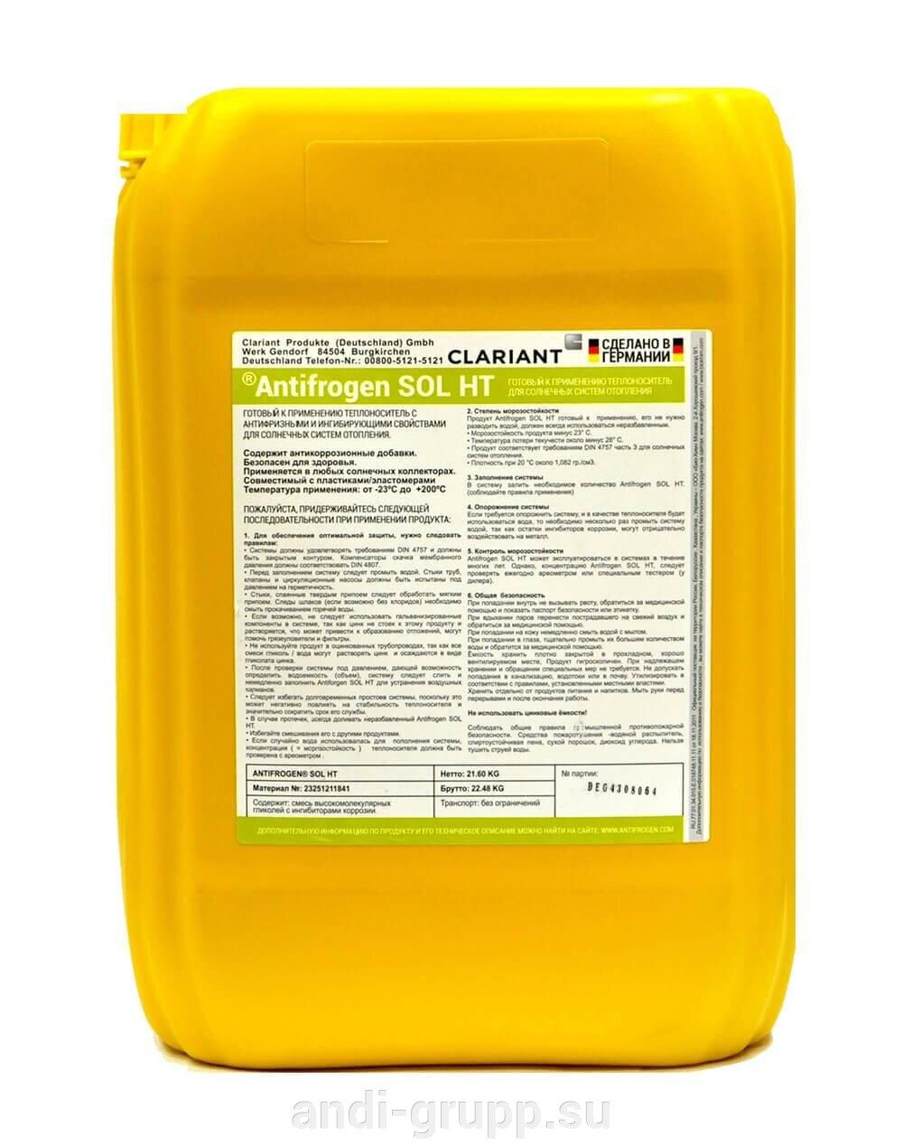 Теплоноситель Antifrogen SOL HT 10литров