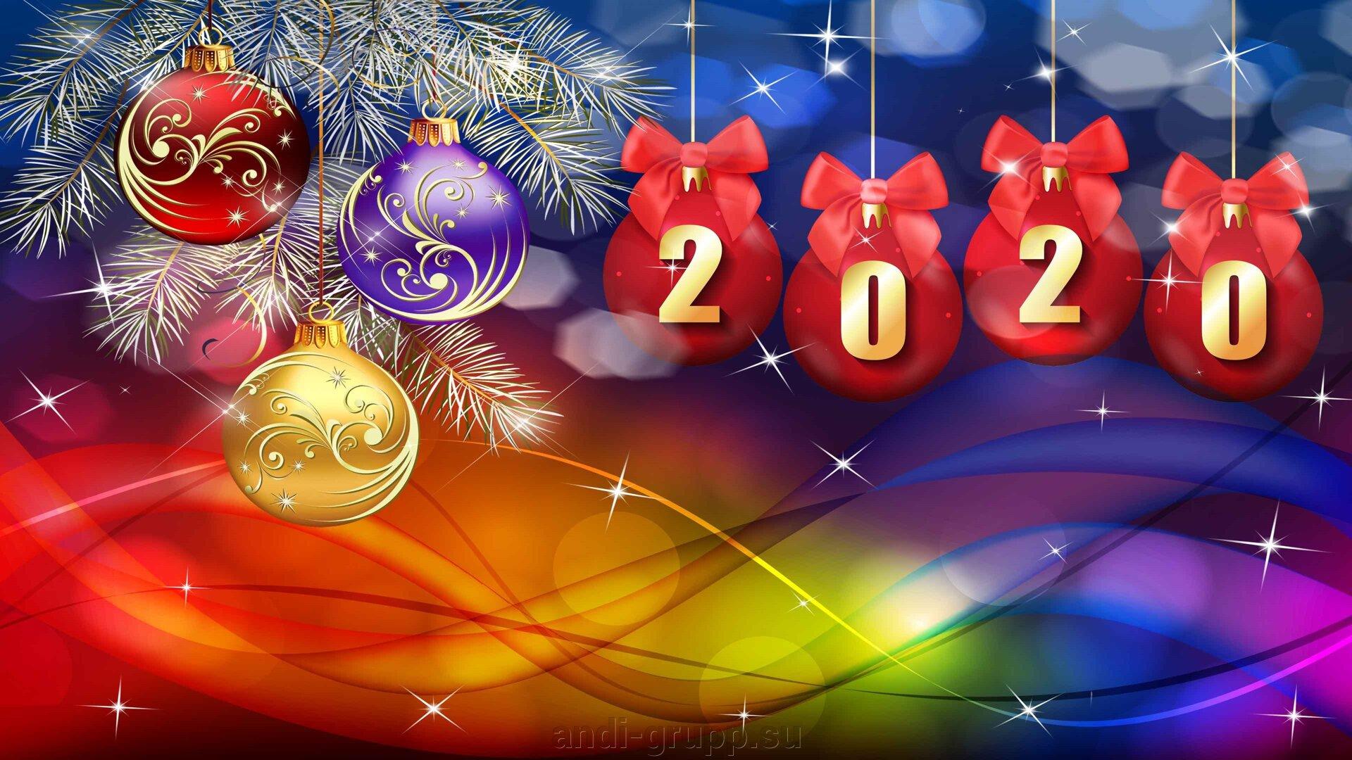 С Новым 2020 годом! - фото С Новым Годом!