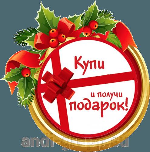 Декабрь - месяц сказочных скидок и подарков! - фото Купи и получи подарок!