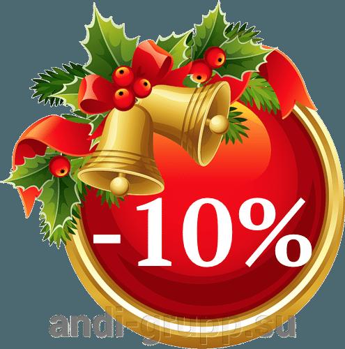 Декабрь - месяц сказочных скидок и подарков! - фото Скидка 10%