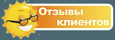Отзывы о солнечных коллекторах «АНДИ Групп»