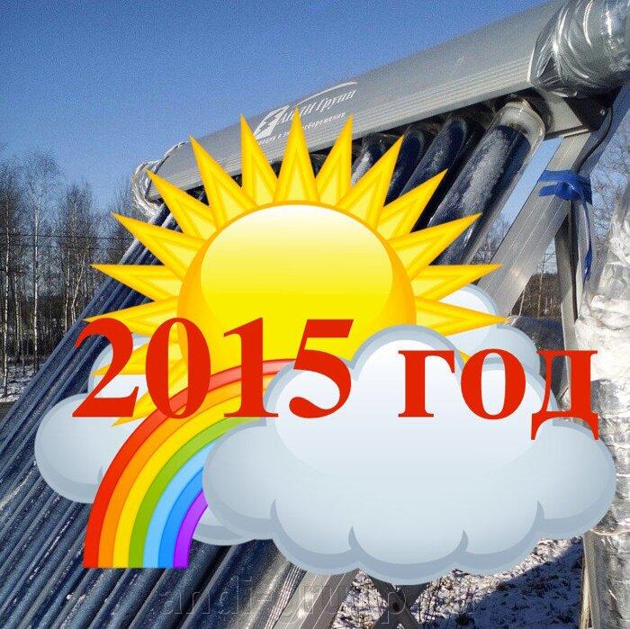 Актуальность солнечного коллектора в Московской области - фото Статистика за 2015 год