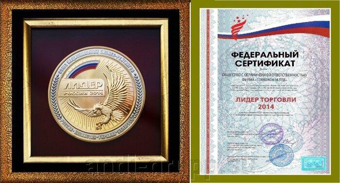 "ООО фирма ""Технокон М лтд"" - Лидер торговли2014"
