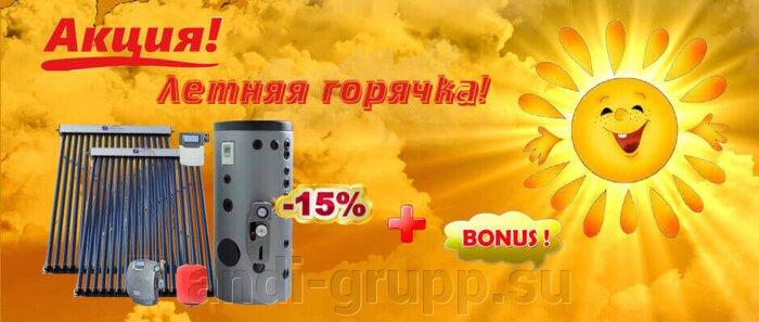 Акция и бонус при покупке солнечной сплит-системы!