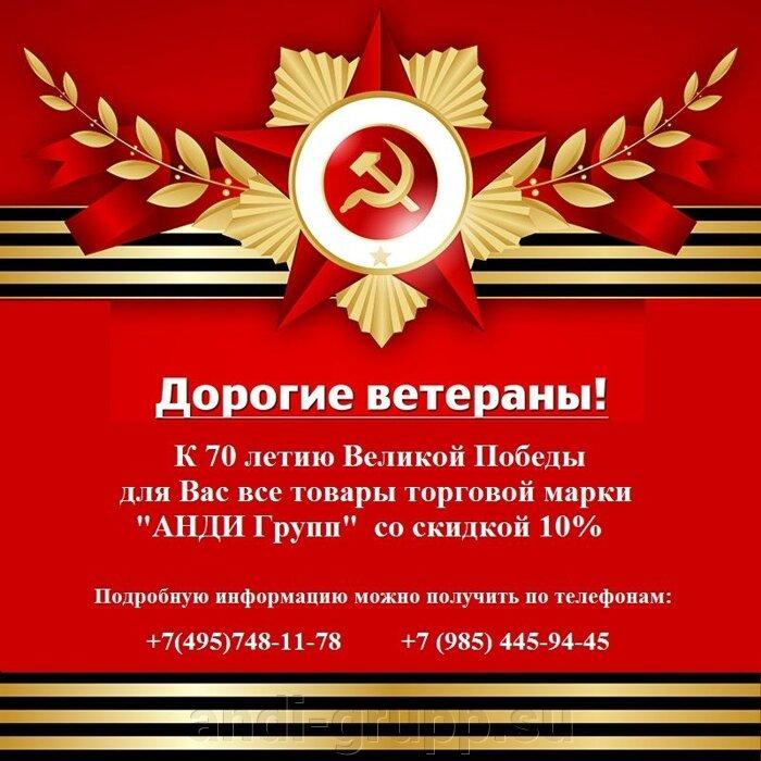 Акция День Победы!