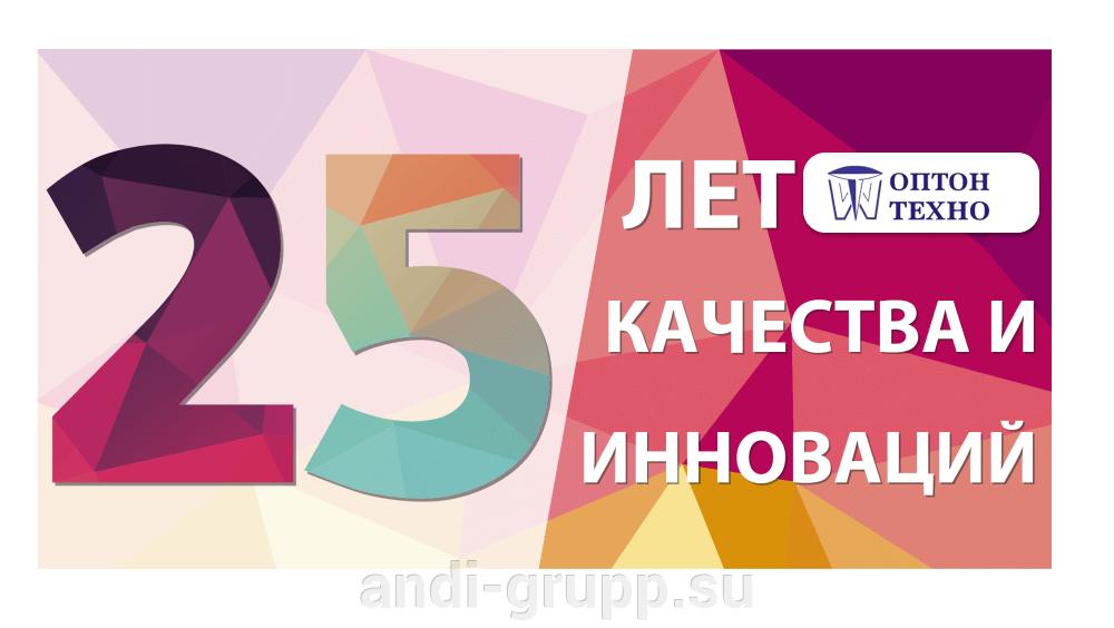 25 лет ГК ОПТОН-ТЕХНО