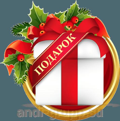 Декабрь - месяц сказочных скидок и подарков! - фото Скидки и подарки дилерам!