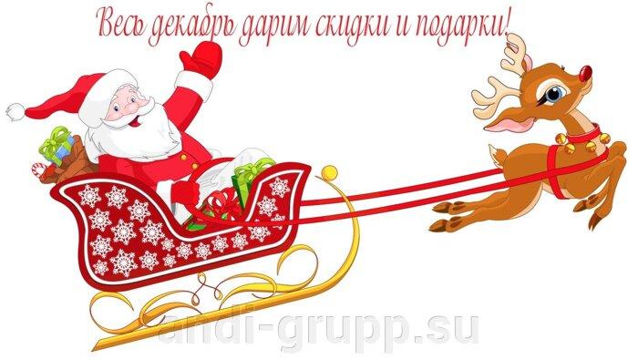 Декабрь - месяц сказочных скидок и подарков! - фото Дарим скидки и подарки