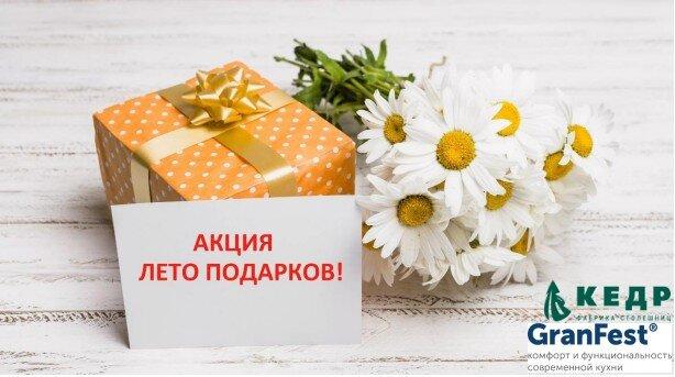 Кухонные мойки в подарок! - фото pic_c893f0c089966134e707627a8a14d13a_1920x9000_1.jpg