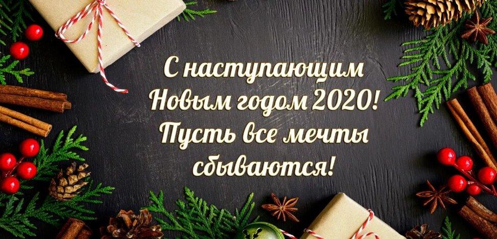 С наступающим Новым 2020 годом! - фото pic_af7725f86850ef76a4599cc6c90accc2_1920x9000_1.jpg