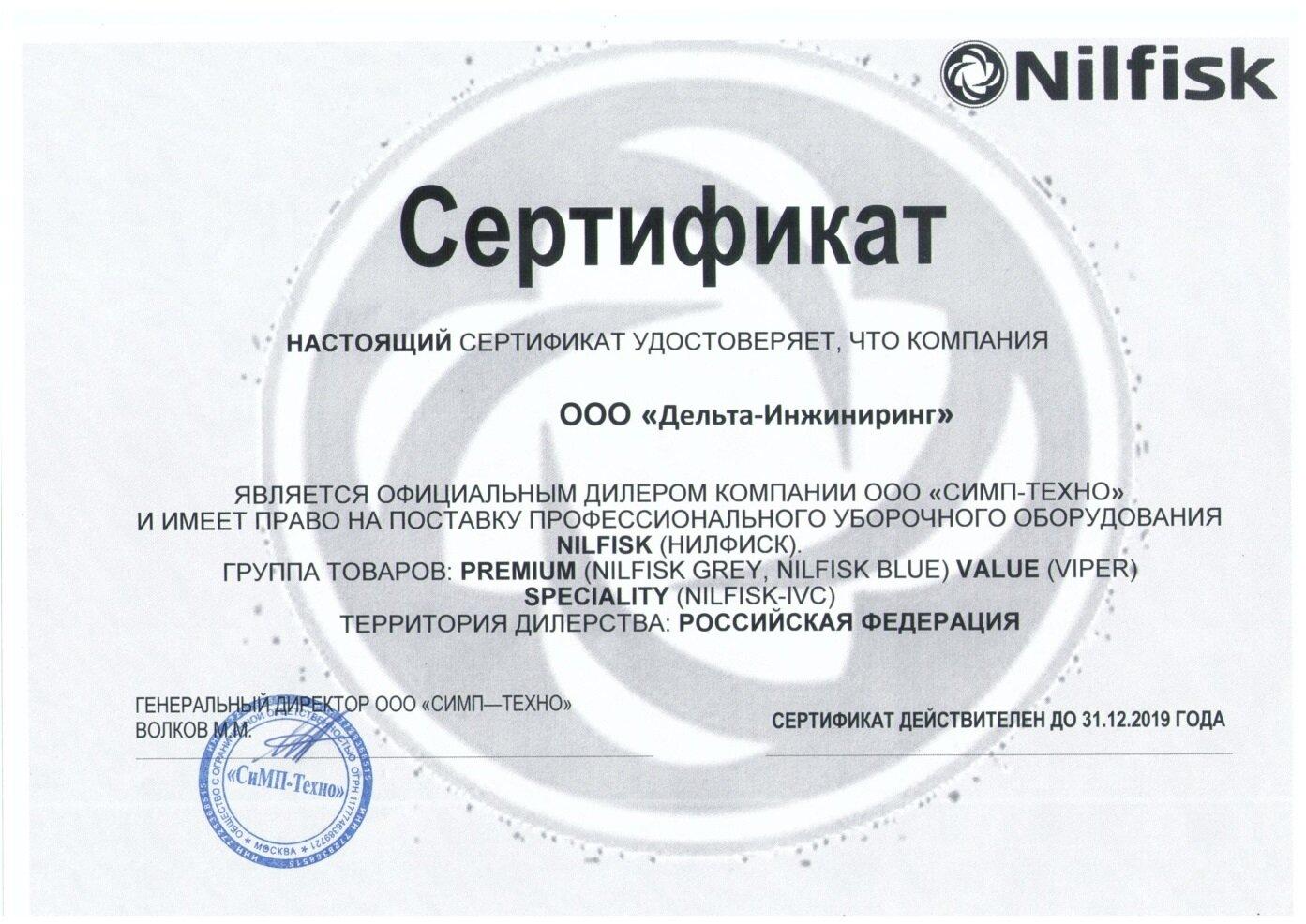 Сертификаты - фото pic_576f60a247c3d79afe0c58f536d18595_1920x9000_1.jpg