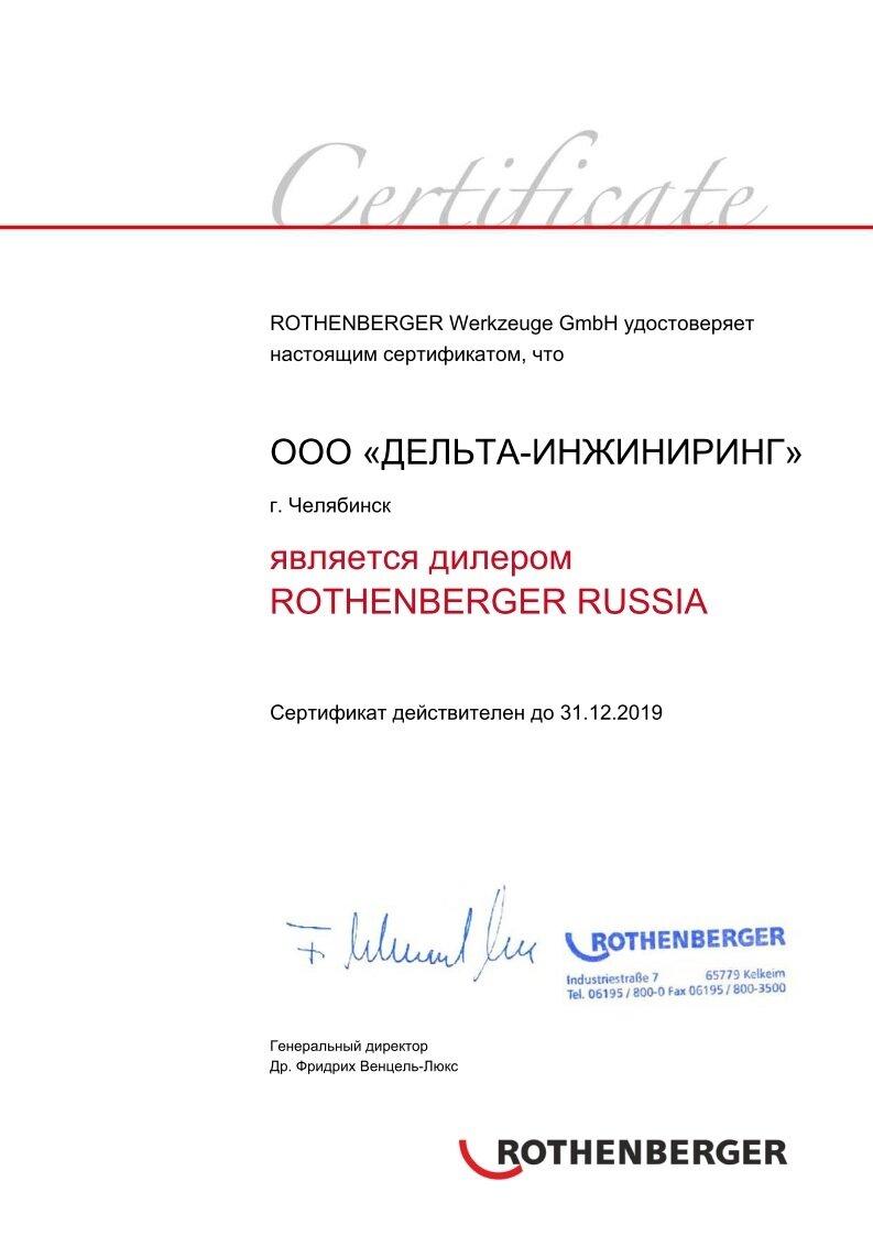 Сертификаты - фото pic_929f9b516aa5c526984fc2b82380c7e1_1920x9000_1.jpg