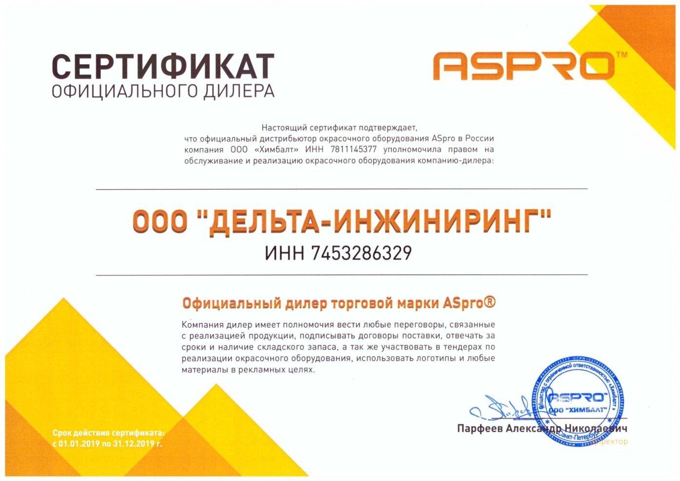 Сертификаты - фото Aspro