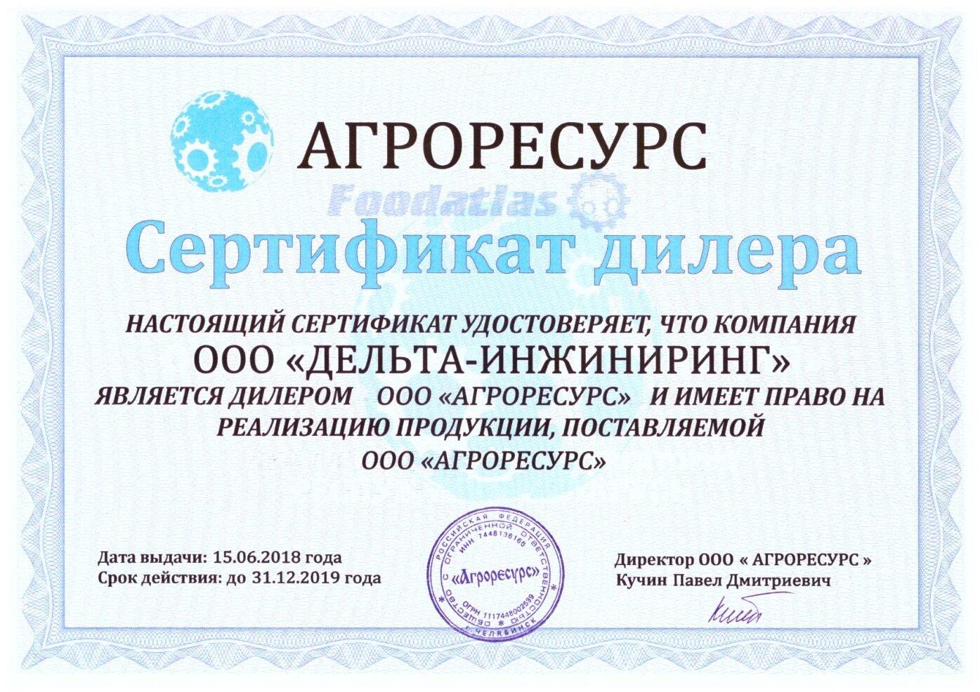 Сертификаты - фото pic_c003f1ba5b4263ae41b4c9f4b73d7b71_1920x9000_1.jpg