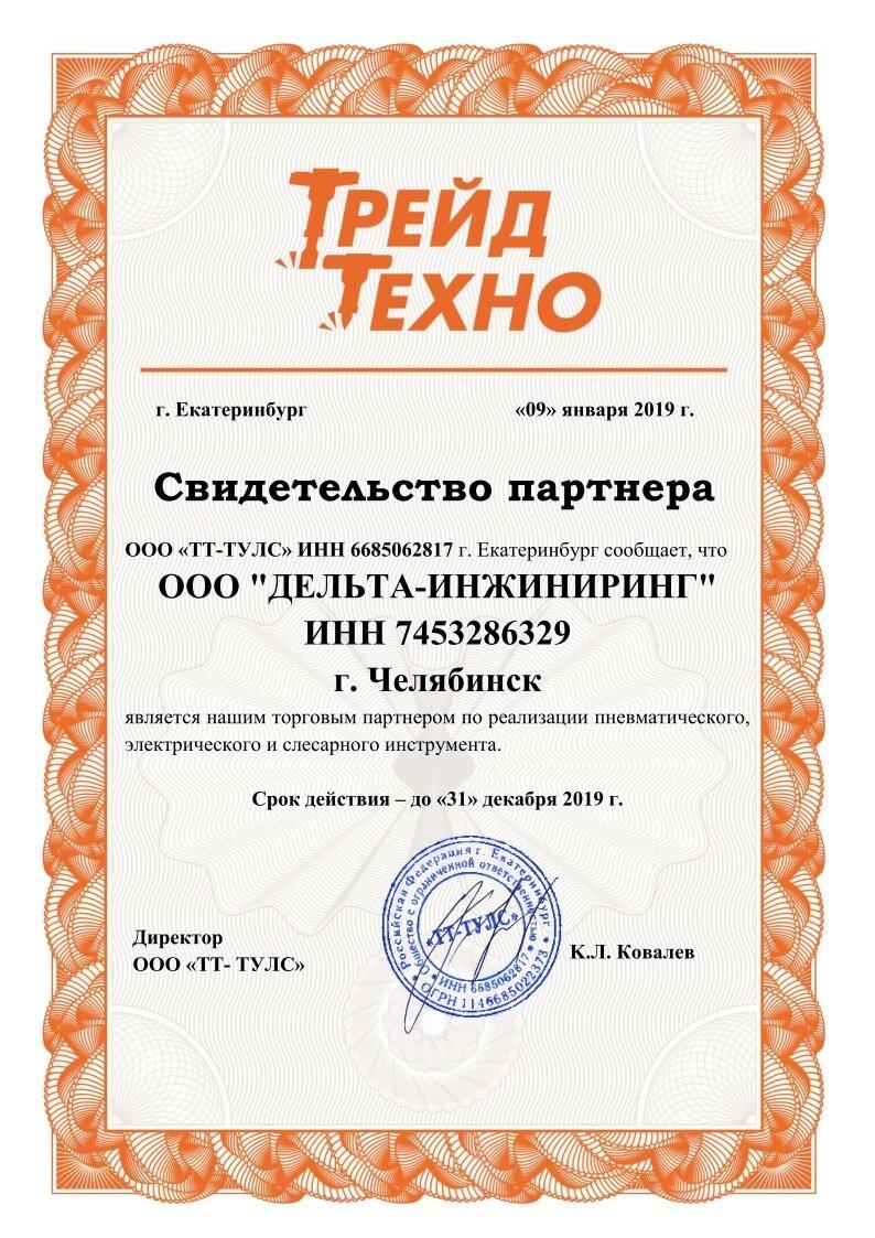 Сертификаты - фото pic_6a684682d73037618acb72da600f800b_1920x9000_1.jpg