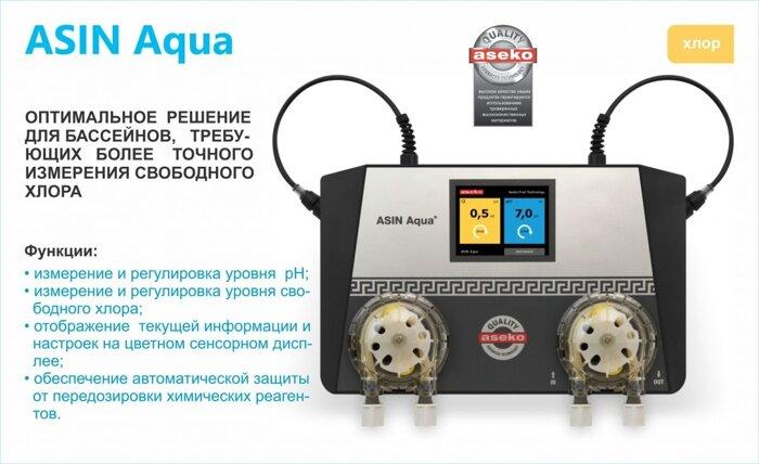 Автоматическая станция дозирования ASIN AQUA NET REDOX + дисплей EXT - фото 1