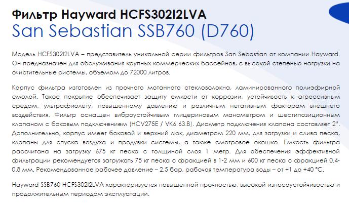 Фильтр 18 м³/часHayward San Sebastian HCFS302I2LVA SSB760 (D760mm) - фото pic_e286f15e4a3ebcf763a98fac588ee8fa_1920x9000_1.png