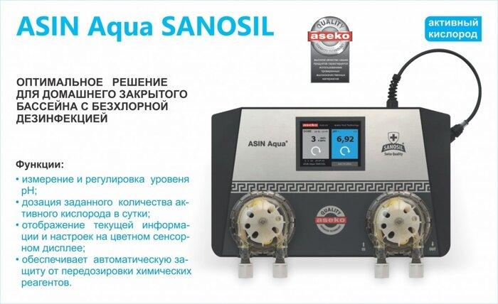 Автоматическая станция дозирования ASIN AQUA SANOSIL - фото 2