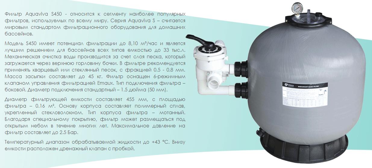 Фильтр Aquaviva S450 (D450) 8 м/час - фото pic_0b616b64e47a105dc6094d7d52187179_1920x9000_1.png